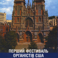 First Festival of American Organists in Ukraine (Kiev)